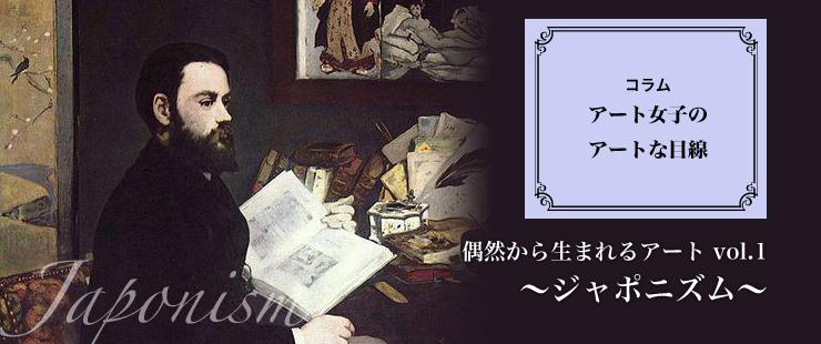 アート女子のアートな目線 「偶然から生まれるアート vol.1 〜ジャポニズム〜」