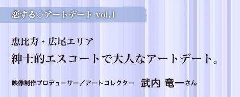恋する♡アートデート vol.1〜映像クリエーター武内竜一さん〜