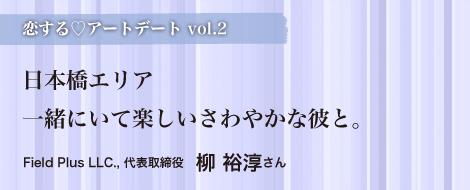 恋する♡アートデート vol.2〜Field Plus LLC.,柳裕淳さん〜