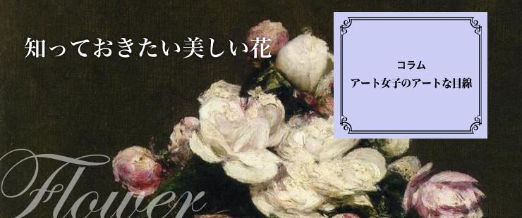 アート女子のアートな目線 「知っておきたい美しい花」