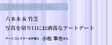 恋する♡アートデート vol.4  〜アートコレクター&弁護士 小松隼也さん〜