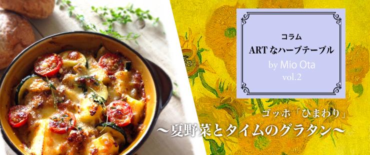ARTなハーブテーブル vol.2 ゴッホ「ひまわり」~夏野菜とタイムのグラタン〜