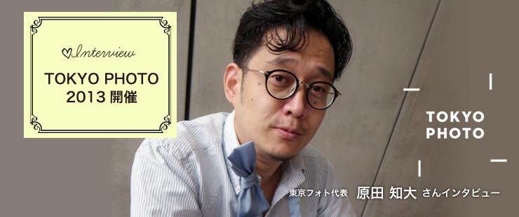「この人に会いたい!」〜TOKYO PHOTO 2013開催 代表の原田知大さん〜