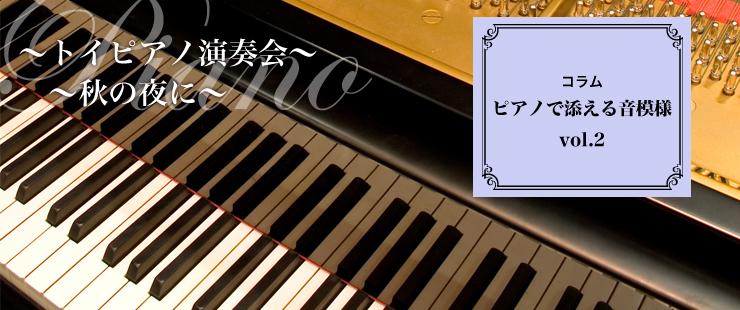ピアノで添える音模様 vol.2 トイピアノ演奏会〜秋の夜に〜