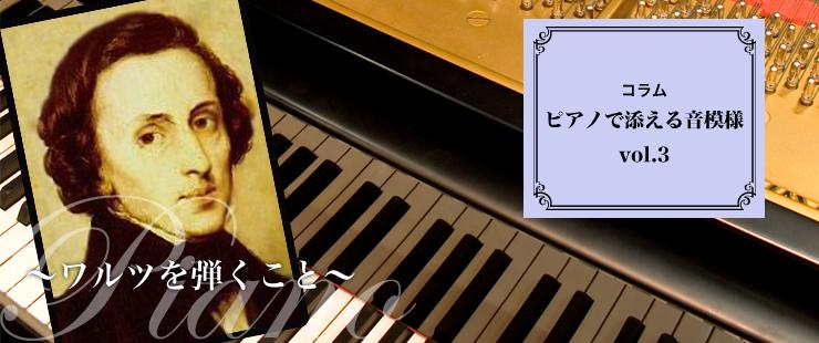 ピアノで添える音模様 「ワルツを弾くこと」
