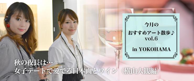 女子デートで愛でる日本画とワイン〈横山大観編〉