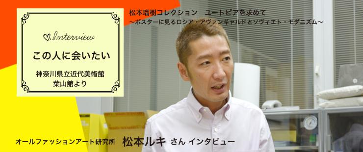 「この人に会いたい」  〜オールファッションアート研究所 代表 松本ルキさんインタビュー
