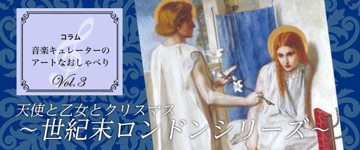 音楽キュレーターのアートなおしゃべり  vol.3 「天使と乙女とクリスマス~世紀末ロンドンシリーズ
