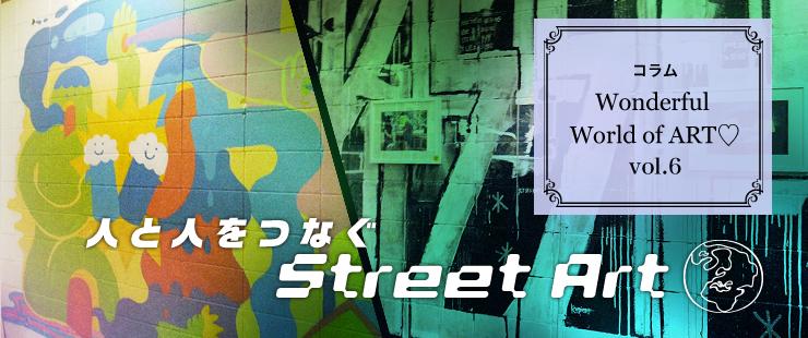 人と人をつなげるStreet Art