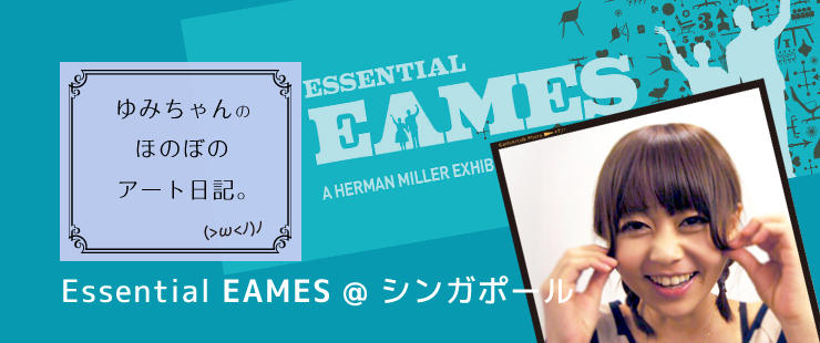 Essential EAMES @ シンガポール