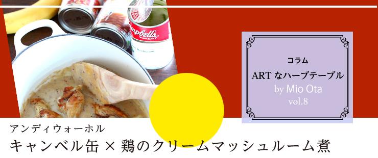 アンディウォーホル キャンベル缶×  鶏のクリームマッシュルーム煮