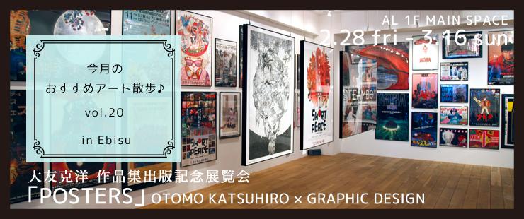 大友克洋 作品集出版記念展覧会 「POSTERS」  ~OTOMO KATSUHIRO×GRAPHI