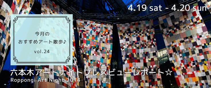 六本木アートナイト2014  プレスビューレポート
