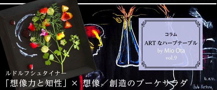 ルドルフシュタイナー「想像力と知性」  × 想像/創造のブーケサラダ