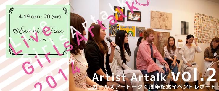 1st Anniversary  LIVE girls Artalk 2014 トークショーレポート