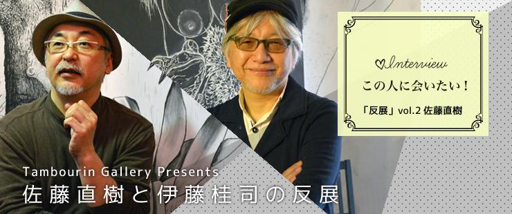 Interview 「反展」vol.2佐藤直樹     「虫眼鏡をもって世界をみてみよう」
