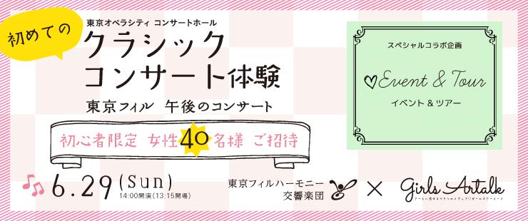 girls Artalk×東京フィルハーモニー交響楽団スペシャルコラボ企画