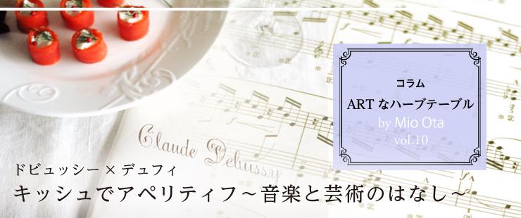 ドビュッシー×デュフィ  キッシュでアペリティフ〜音楽と芸術のはなし~