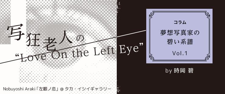 """夢想写真家の、碧い系譜  「写狂老人」の""""Love on the left eye"""""""
