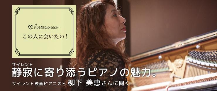 静寂<サイレント>に寄り添うピアノの魅力。  サイレント映画ピアニスト・柳下美恵さんに聞く