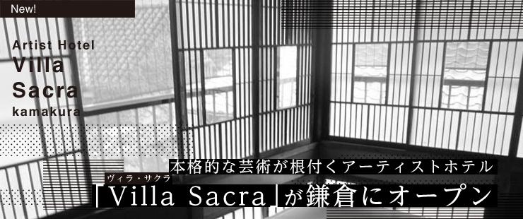 本格的な芸術が根付くアーティストホテル  「ヴィラ・サクラ」が鎌倉にオープン