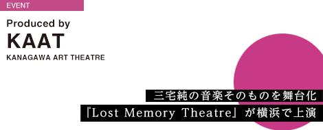 イメージメーカー、三宅純の音楽そのものを舞台化     『Lost Memory Theatre』が