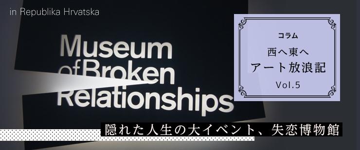 隠れた人生の大イベント、失恋博物館
