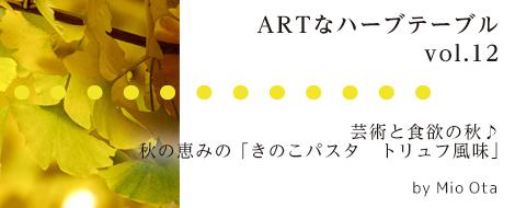 芸術と食欲の秋♪  秋の恵みの きのこパスタ 白トリュフ風味