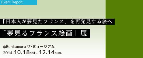 「日本人が夢見たフランス」を再発見する旅へ  「夢見るフランス絵画」展