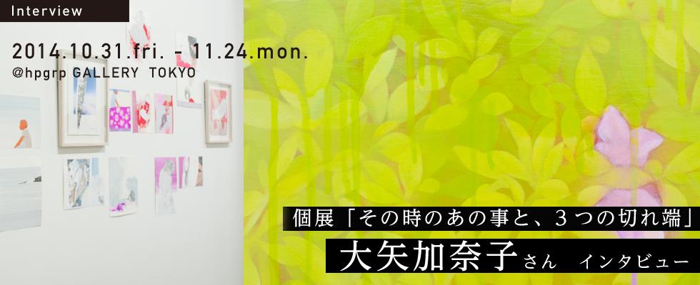 「その時のあの事と、3つの切れ端」大矢加奈子さんインタビュー