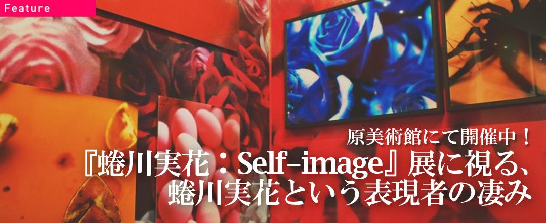 原美術館にて開催中!『蜷川実花: Self-image』に視る、蜷川実花という表現者の凄み