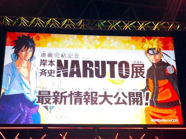 「NARUTO -ナルト- 展」来春開催決定! ジャンプフェスタ2015 に行ってみた!