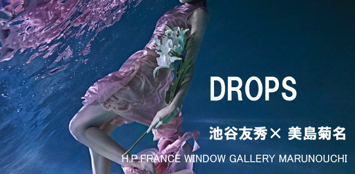 【今週のおすすめアート】H.P.FRANCE WINDOW GALLERY MARUNOUCHI D