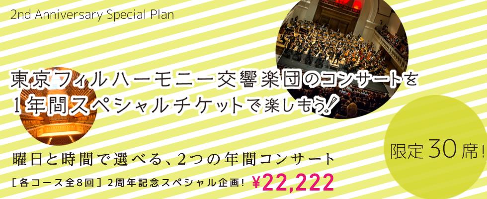 東京フィルハーモニー交響楽団のコンサートを1年間スペシャルチケットで楽しもう♥