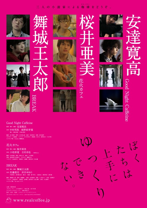 bokutachi-omote-shusei