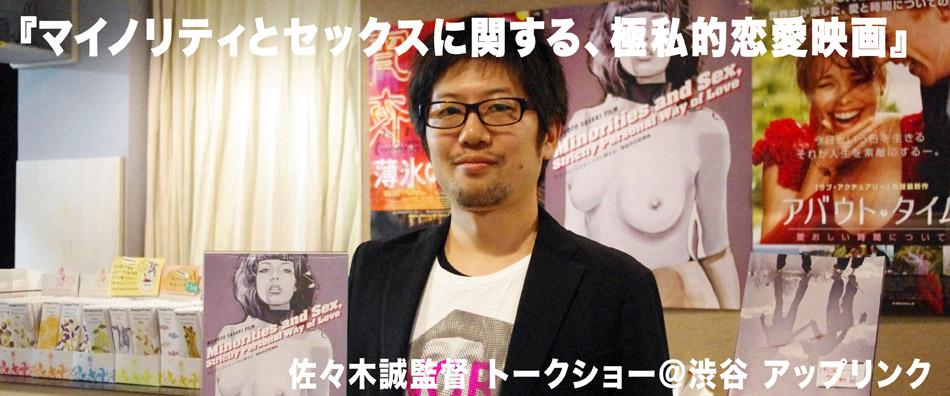 佐々木誠監督『マイノリティとセックスに関する、極私的恋愛映画』+上映後トークショー@渋谷 アップリン