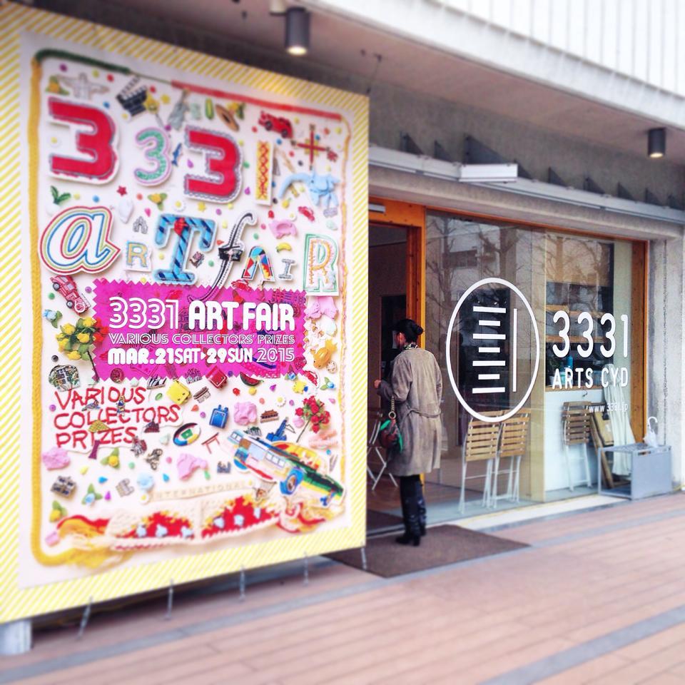3331 Art Fair 2015 フォトレポート