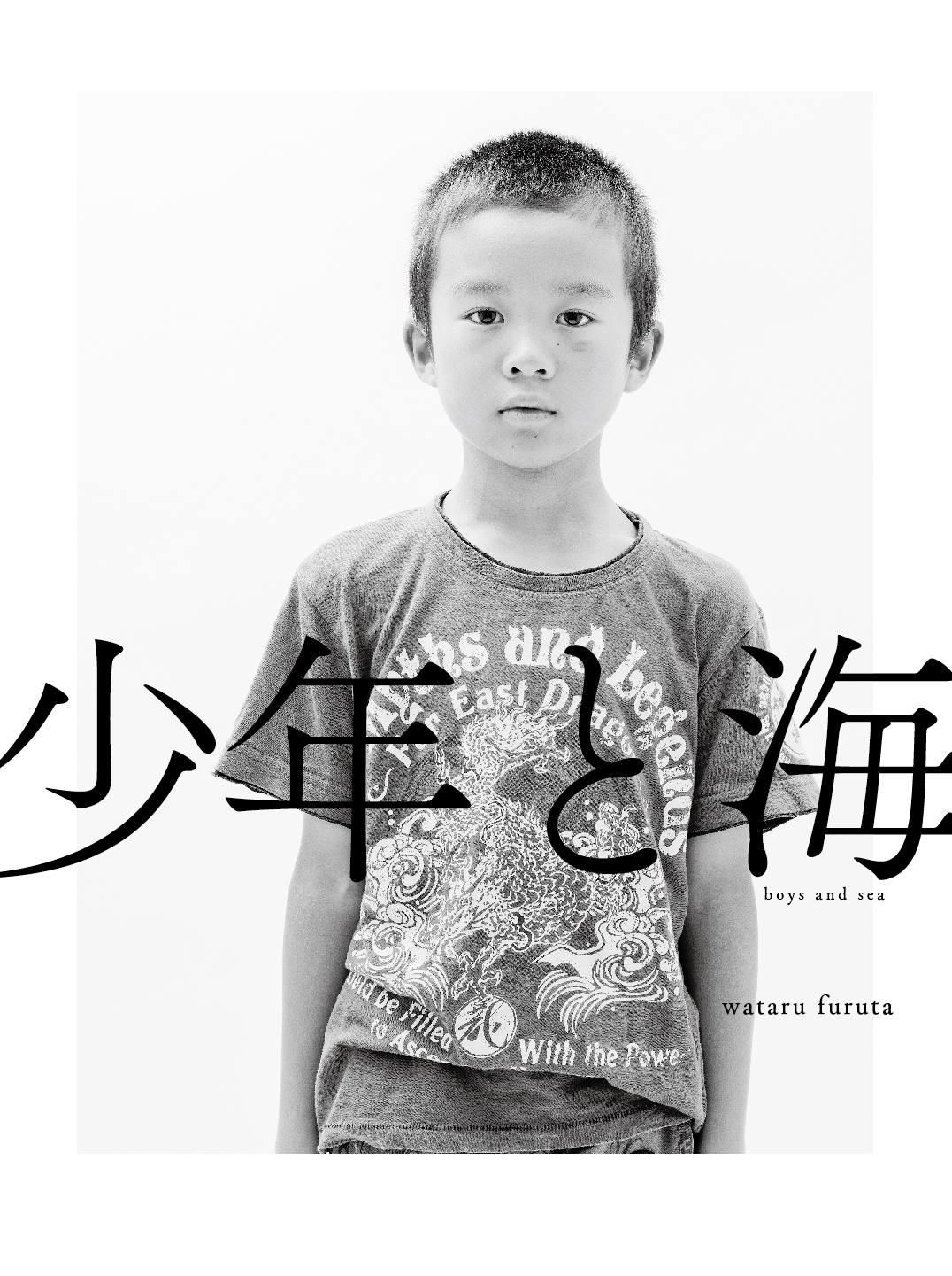 【今週のおすすめアート】古田 亘「少年と海」