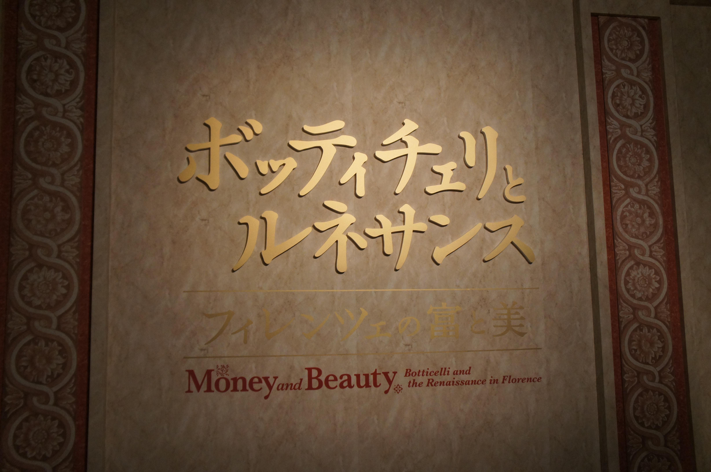 3月21日からはじまった「ボッティチェリとルネサンス フィレンツェの富と美」展 @Bunkamura