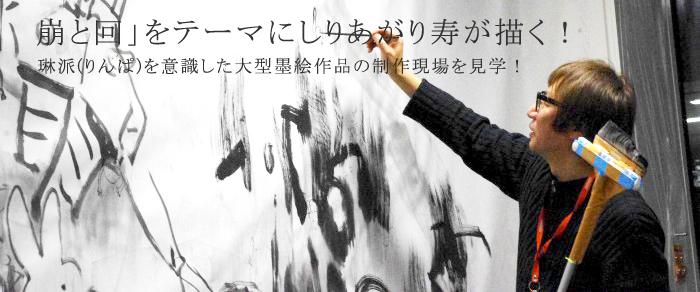 【イベント レポート】  「崩と回」をテーマにしりあがり寿が描く!  琳派(りんぱ)を意識した大型墨絵作品の制作現場を見学!@日本経済新聞本社ビル
