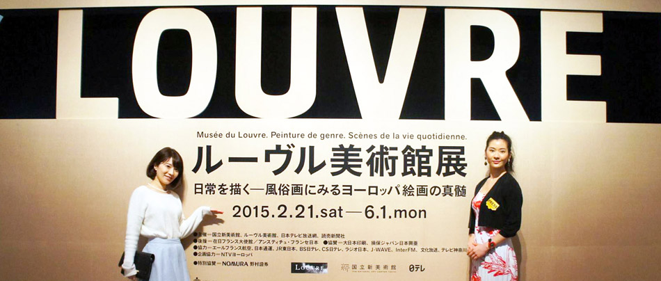 「ルーヴル美術館展 日常を描く――風俗画にみるヨーロッパ絵画の真髄」