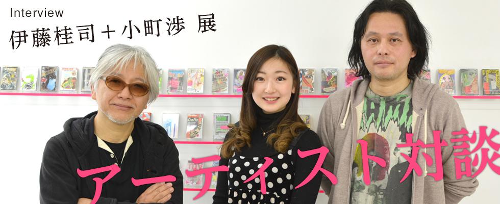 伊藤桂司+小町渉展 アーティスト対談