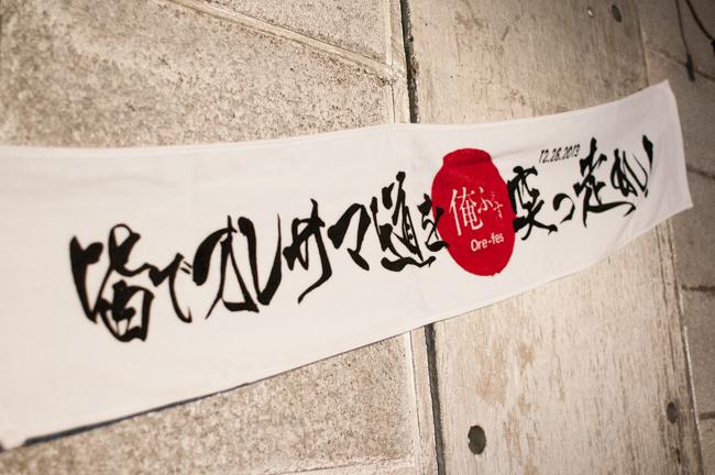 【LIVE レポート】伝統芸能が魅せる異なる表情!『俺ふぇす!vol.5』