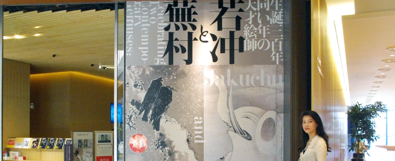 『生誕三百年 同い年の天才絵師 若冲と蕪村』展@サントリー美術館