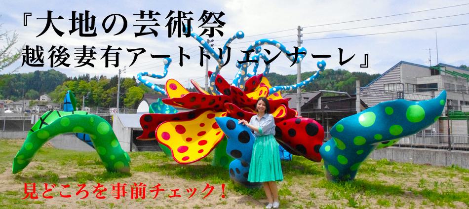 『大地の芸術祭 越後妻有アートトリエンナーレ』girls Artalk的♡見どころをお届けいたします