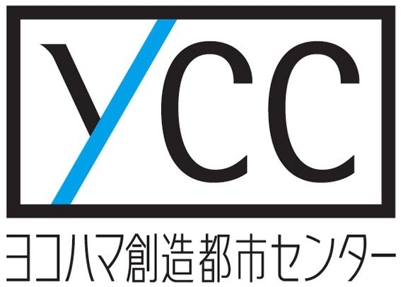 【今週のおすすめイベント】2015. 6. 30 OPEN「YCC ヨコハマ創造都市センター」