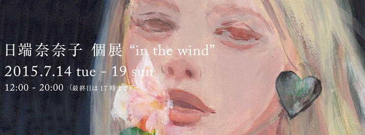【今週のおすすめアート】日端奈奈子 個展 in the wind