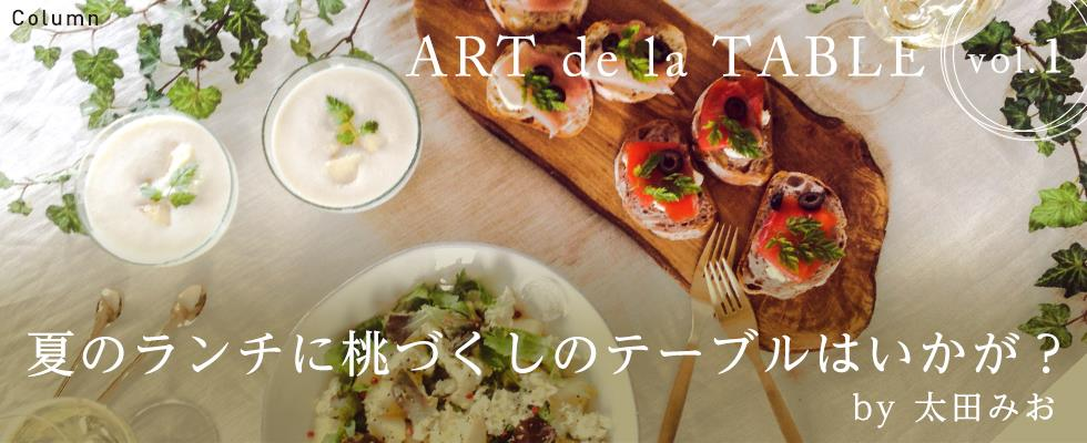 ART de la TABLE by 太田みお vol.1  夏のランチに桃づくしのテーブルはいかが