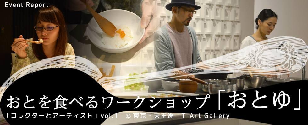 【イベントレポート】おとを食べるワークショップ「おとゆ」@東京・天王洲T-Art Gallery