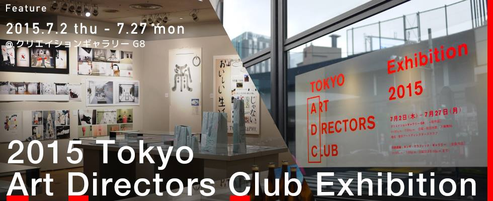 広告・グラフィック作品が大集結!『ADC展』からアートと社会がわかる?!